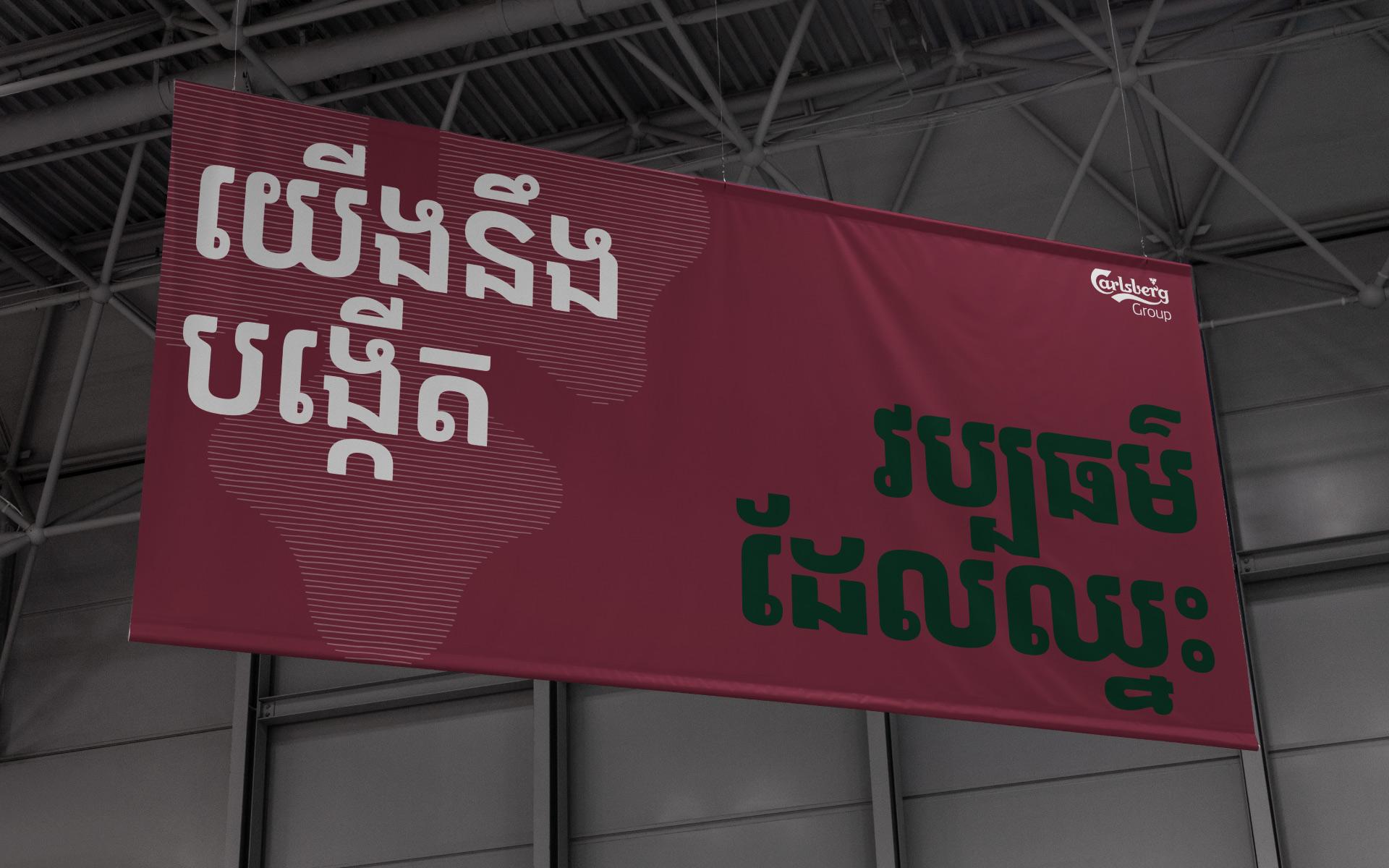 Carlsberg-Sans-Type-Design-19