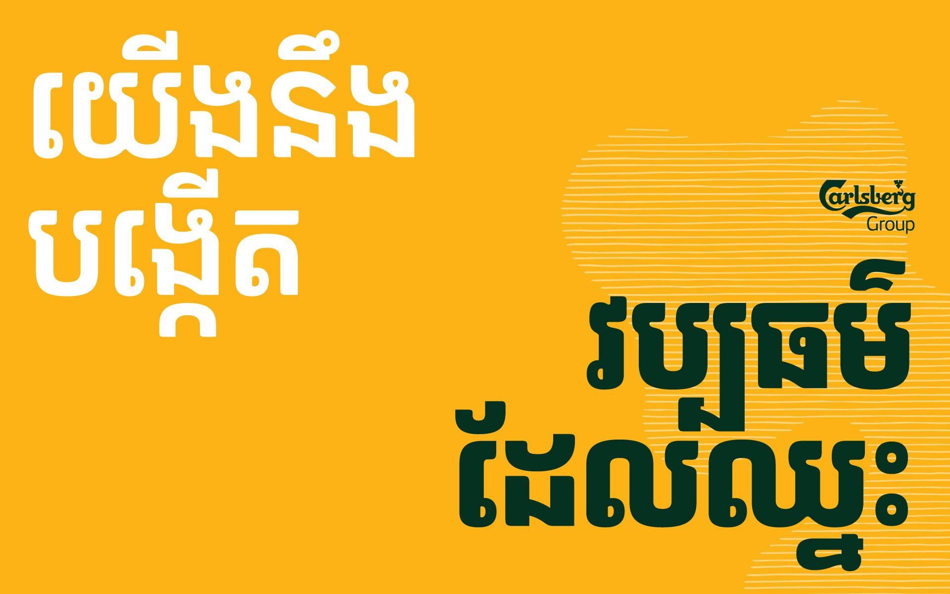 Carlsberg-Sans-Type-Design-9
